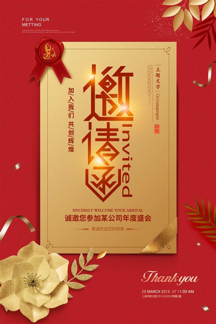 春节年会邀请函海报模板