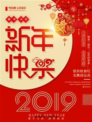 2019新年快乐海报模板
