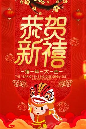 中国年恭贺新禧