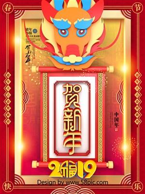 2019贺新年海报
