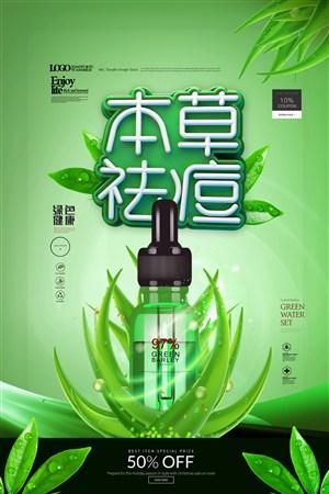 绿色清新草本祛痘美化妆品护肤品海报