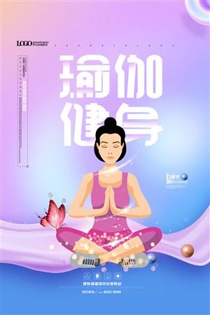 简约插画风瑜伽健身运动海报