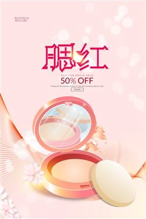 化妆用品宣传海报设计PSD源文件下载