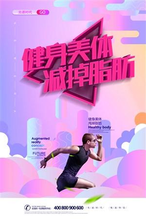 创意时尚简洁健身健康美体海报设计