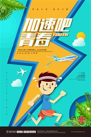 創意剪紙風加速吧青春勵志企業文化海報