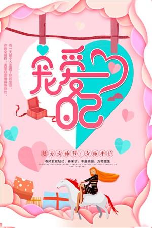38女神节三八妇女节促销节日海报