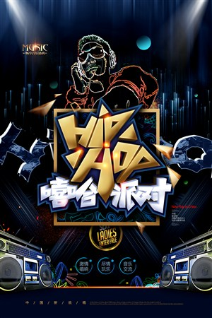 hiphop嘻哈派对海报