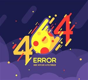创意404错误页面陨石矢量素材
