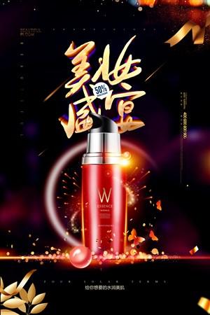 大气美妆盛宴化妆品海报