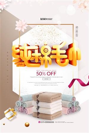 簡約大氣純棉毛巾促銷海報