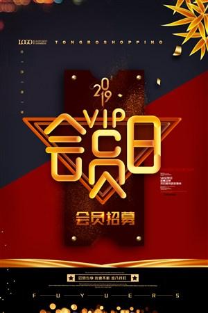简约大气2019vip会员日会员招募海报