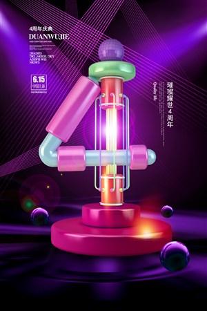 高档紫色4周年庆典c4d立体字海报