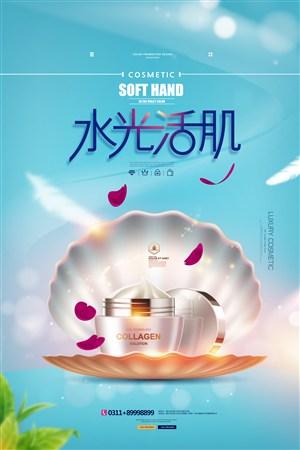 珍珠美白水光活肌清新化妆品海报
