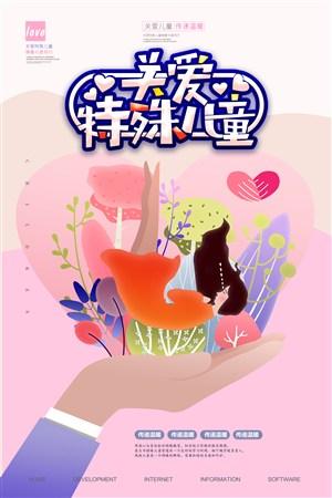 創意插畫關愛特殊兒童海報