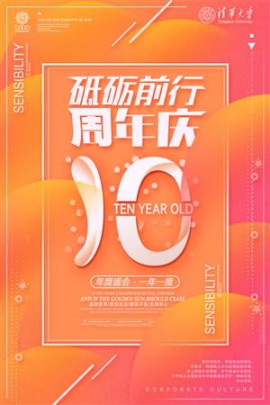 创意周年庆店庆线下活动营销促销海报