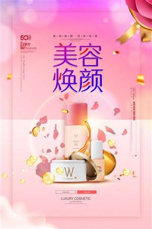 粉色大气美容焕颜化妆品海报