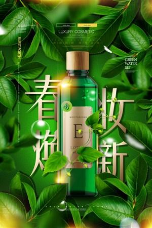 大气绿色春装焕新海报