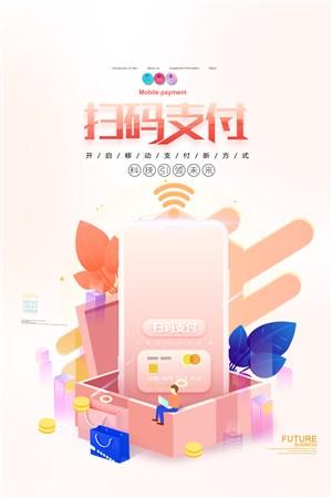 创意时尚暖色扫码支付手机支付海报设计