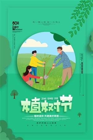 时尚小清新植树节公益宣传海报