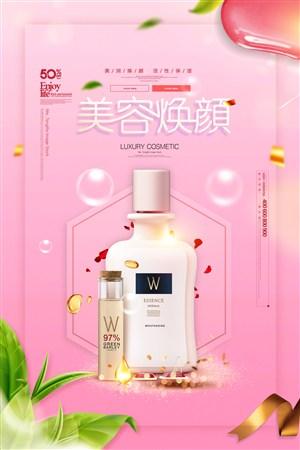 粉色美容焕颜化妆品海报