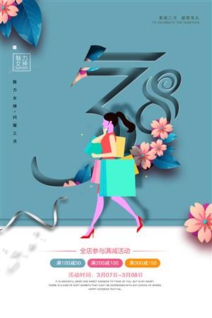 创意简约三八妇女节海报模板