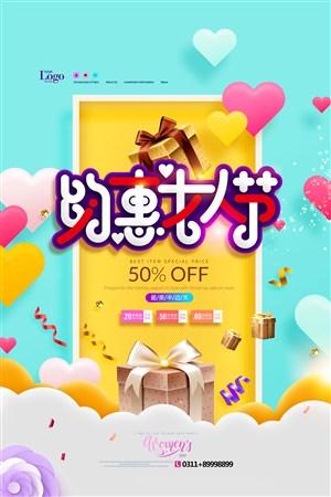 约惠女人节简约三八妇女节促销海报