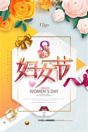 三八妇女节38节唯美妇女节海报
