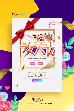 女人节简约三八妇女节海报