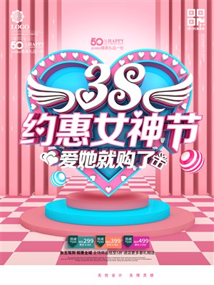 约惠女神节促销海报模板