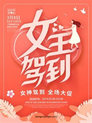 38妇女节 节日宣传海报