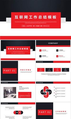 红色简约互联网工作总结ppt模板