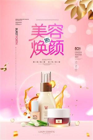大气粉色美容焕颜化妆品海报