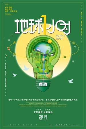 简约绿色地球一小时保护环境海报