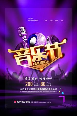 創意音樂節宣傳海報