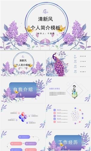 紫色小清新个人简介工作总结ppt模板