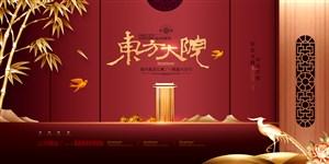 新中式房地产海报