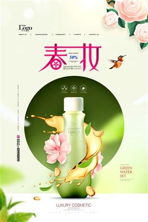 春妆春季护肤品化妆品海报