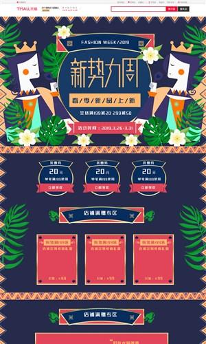 淘宝天猫京东新势力周春上新复古蓝色手绘首页
