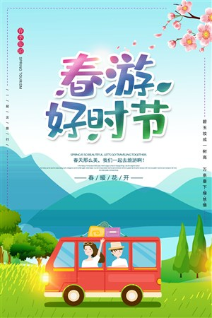 春游好时节夏季海报模板