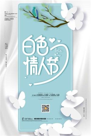 浪漫白色情人节大气314白色情人节海报
