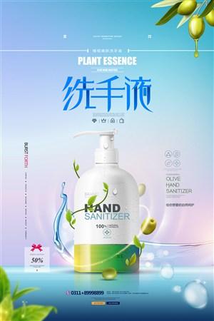 洗手液廣告洗護用品消毒液海報