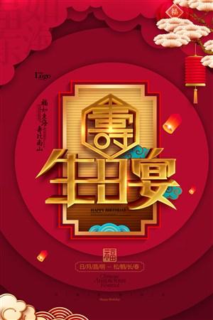 生日宴红色喜庆寿宴拜寿祝寿海报