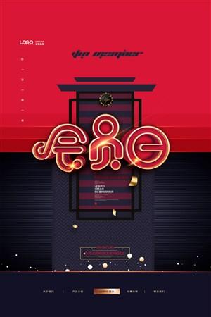 中式黑红高端vip会员日海报