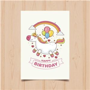 可爱独角兽生日贺卡矢量素材气球云朵彩虹星星卡通矢量素材happy birthday
