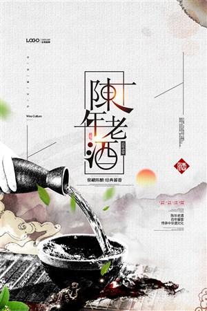 陳年老酒醬香米酒海報