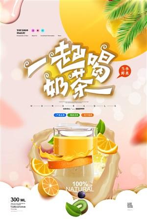 簡約一起喝奶茶促銷宣傳海報