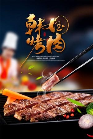 韓國烤肉美食海報