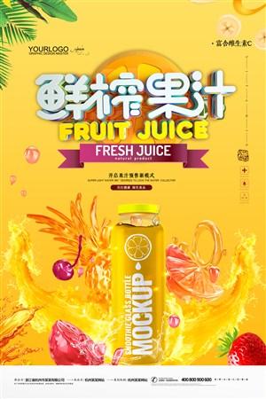 簡約天然鮮榨果汁宣傳促銷海報