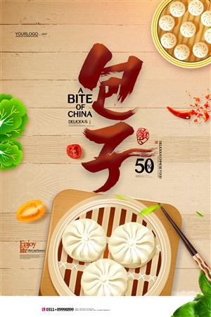 簡約包子早點美食宣傳海報