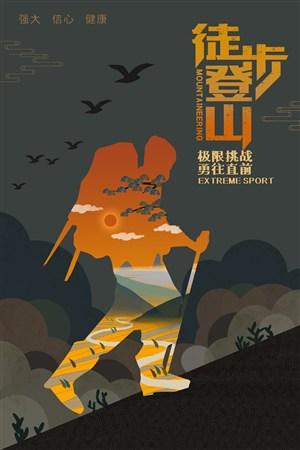 神秘徒步登山海报设计